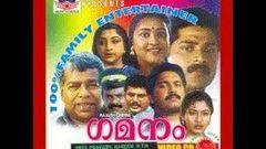 Gamanam 1994: Full Length Malayalam Movie