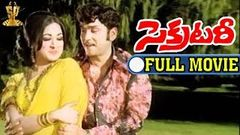 Secretary Full Movie   Nageshwara Rao   Vanisree   Jayasudha   Suresh Productions