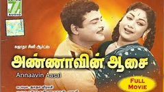 Annaavin Aasai (1966) | Tamil Classic Full Movie | Gemini Ganesan, Savithri | Tamil Cinema Junction
