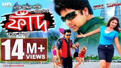 Bangla Movie Full Ji Hujur HQ