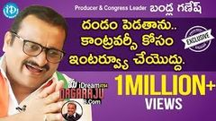 Producer & Congress Leader Bandla Ganesh Exclusive interview మీ iDream Nagaraju B com 254