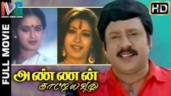 Amman Kattiya Vazhi Tamil Full Movie | HD | New Tamil Full Movies Online
