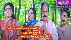 பெண்மணி அவள் கண்மணி-Penmani Aval Kanmani-Seetha Visu Madhuri Mega Hit Tamil Full H D Family Movie