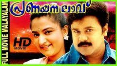 Malayalam Full Movie Kaikkudanna Nilavu| HD Full Movie | Dileep Salini|