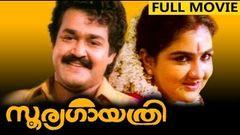 Malayalam Movie | Sooryagayathri Full Movie