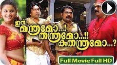 Ithu Manthramo Thanthramo Kuthanthramo - Malayalam Full Movie 2013 [Full HD1080p]