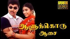 Tamil Super Hit Movies Aalukkoru Aasai Full Movie
