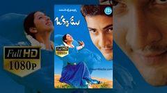 Okkadu Telugu Full Length Movie | Mahesh Babu Telugu Super Hit Movies | Telugu Online Movies