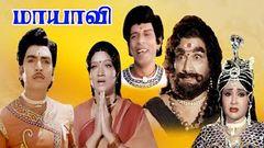Tamil Mayavi Adventures Movie | Tamil old Movie
