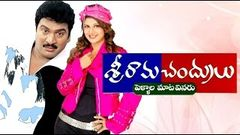 Sriramachandrulu 2003 Full Telugu Movie | Rajendra Prasad Shivaji Rambha | Telugu Film