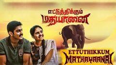 New tamil movie   ettuthikkum madhayaanai   tamil full movie 2015