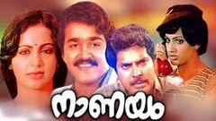 NANAYAM MASTERMALAYALAM FULL MOVIE | Super Hit Malayalam Movie