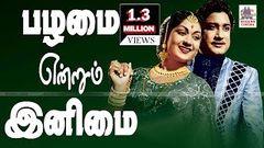Tamil Evergreen old songs | பழமை என்றும் இனிமை ஜி ராமநாதனின் அரிய பாடல் தொகுப்பு