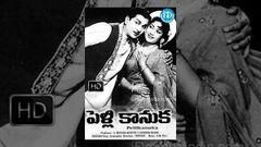 Pelli Kanuka (1960) - Telugu Full Movie - ANR - Krishna Kumari - B Saroja Devi