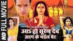 Ugo Ho Suraj Dev - Bhojpuri Movie