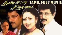 Soundarya 2014 Tamil Full Movie HD | Full Movies I New Movies 2014