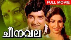 Malayalam Full Movie CHEENAVALA   HD   Malayalam Old Movies Full 1975