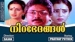 Nirabhedhangal | Malayalam Super Hit Full Movie | Prathap Pothen | Geetha | Ambika