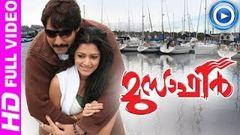 Musafir - Malayalam Full Movie 2013 OFFICIAL [Full HD 1080p]
