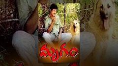 Mrugam Telugu Full Movie | Mammootty | Sunitha | I V Sasi | Uravashi | Shankar Ganesh