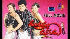 """Gundamma Gaari Manavadu "" I Full COMIC Telugu Movie I Ali | Sindhuri | Nicole"