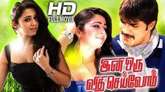 Tamil Full Movie 2015 New Releases   Ini Oru Vidhi Seivom   Tamil Full Movie 2014 [HD]