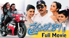 Prematho Raa Telugu Full Length Movie Venkatesh & Simran