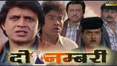 Do Numri - Full Length Bollywood Action Hindi Movie