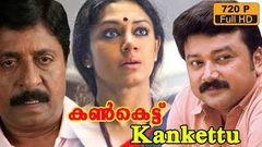 Kankettu malayalam movie   classic malyalam movie   Jayaram   Sreenivasan   Shobhana