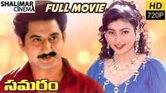 Samaram Telugu Full Length Movie Suman Roja Shalimarcinema