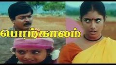 Porkkaalam | Tamil Full Movie