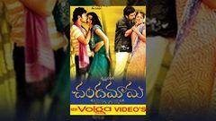 Chandamama (2007) - Full Length Telugu Film - Navdeep - Siva Balaji - Kajol - Sindhu Menon