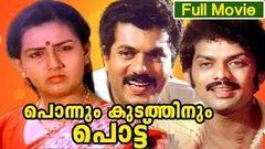 Malayalam Full Movie | Ponnum Kudathinum Pottu | Comedy Movie | Ft Mukesh Jagathi Sreekumar