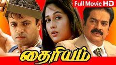 Tamil Full Movie   Dhairyam   Full Length Movie   Ft Dheepu Karthika Devan