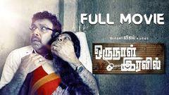 Oru Naal Iravil Tamil Full Movie - Sathyaraj Yugi Sethu Anumol Anthony