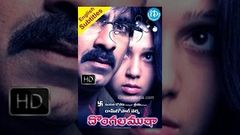 Dongala Mutha (2011) - Full Length Telugu Film - Raviteja - Charmi - Lakshmi Manchu - Sunil
