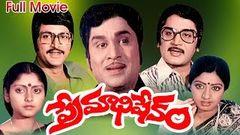 Premabhishekam (1981) - Full Length Telugu Film - Akkineni Nageswara Rao - Sridevi - Jayasudha