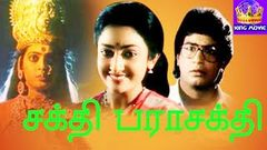 Parasakthi 1995:Full Length Tamil Movie