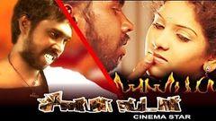 Cinema Star | Tamil New Movie New Release | Latest Tamil Film