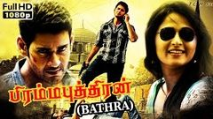 Mahesh babu Full Action Movies HD| Tamil Super Hit Action Movies| Anushka Tamil Movies HD|