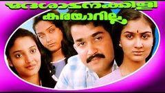 Deshadanakili Karayarilla - Malayalam movie - Mohanlal - Karthika