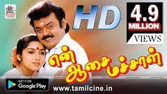 Therku Theru Machan | Full Tamil Movie | CInema Junction