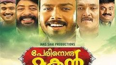 Perinoru Makan Malayalam Full Movie | Full Malayalam Movie | Innocent | Vanitha | Saranya Mohan
