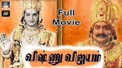 Vishnu Vijayam Full Movie HD | Tamil Devotional Movie | GoldenCinema