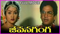 Jeevana Ganga (జీవన గంగ ) Telugu Full Movie RajendraPrasad Rajini