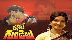 Ragile Gundelu | Full Telugu Movie | Mohan Babu Radhika