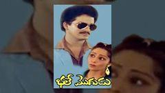 Bhale Mogudu Telugu Full Length Movie భలే మొగుడు సినిమా Rajendra Prasad Rajani