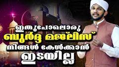 വീണ്ടും വീണ്ടും കേൾക്കാൻ കൊതിച്ച ബുർദ്ദാ ഗാനങ്ങൾ | Islamic Burdha Songs in Malayalam│Burdha Majlis