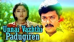 Unnai Vazhthi Padugiren Tamil Full Movie : Parthiban Suman Ranganathan and Mohini