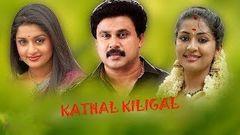 Tamil Full Movie - KATHAL KILIGAL